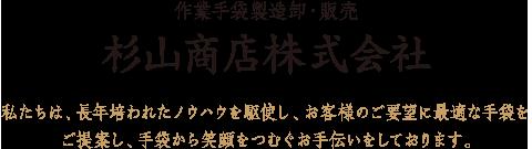愛知県西尾市の杉山商店株式会社です。作業手袋(軍手)の製造、販売、職人用手袋ならお任せください